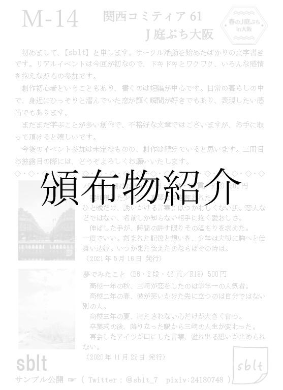 J庭ぷち頒布物紹介ペーパー