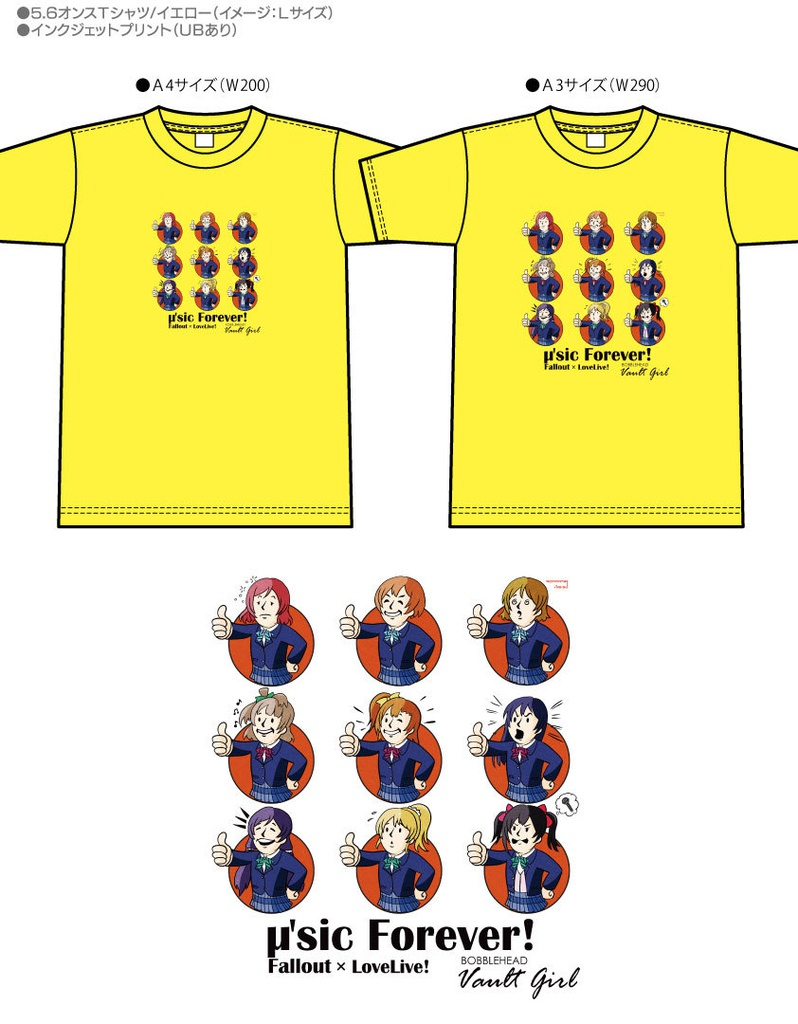 LoveLive!×Fallout~μ'sic forever! Tシャツ