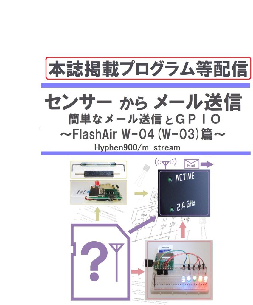 センサーからメール送信 本誌掲載プログラム等配信(1/14まで無料配信)