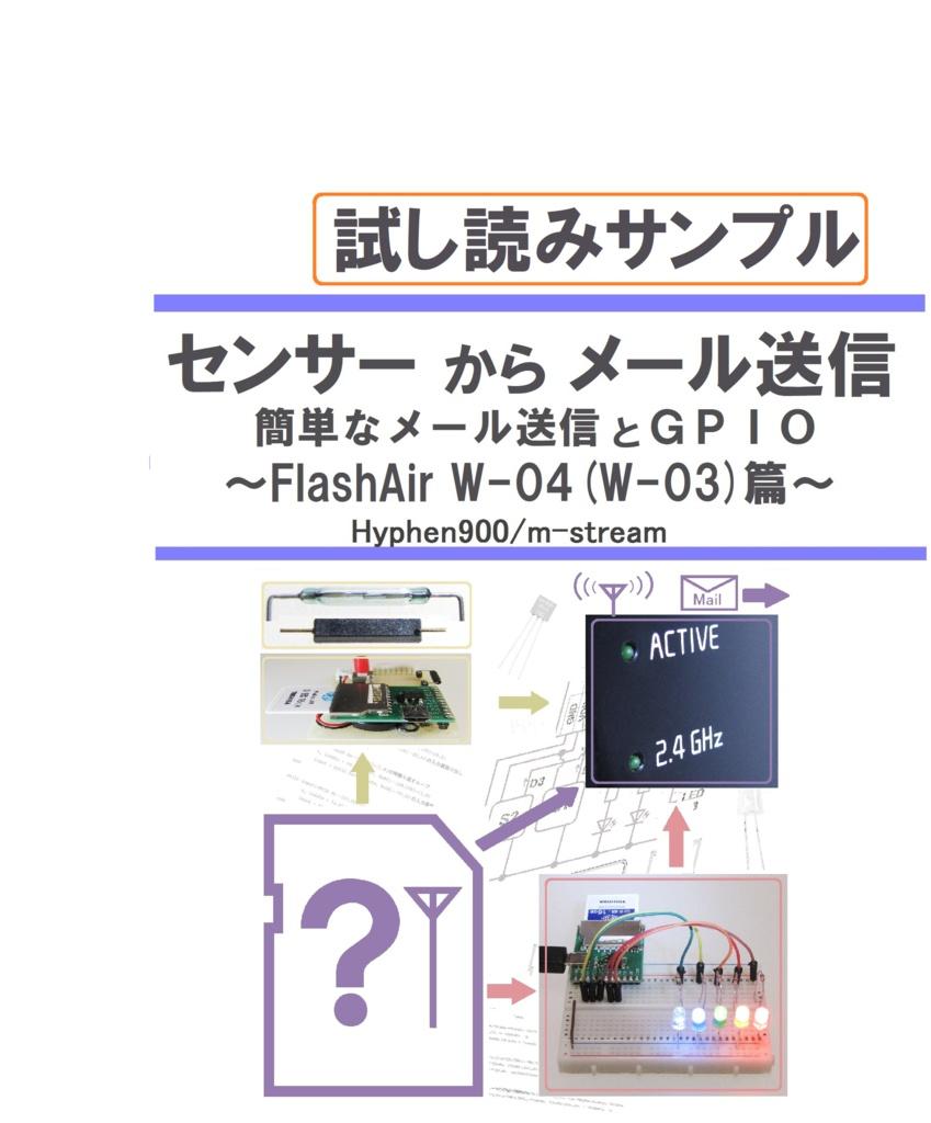 センサーからメール送信(電子版試し読みサンプル)(PDF)