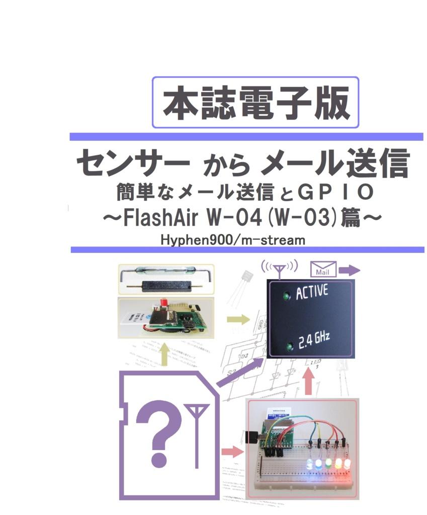 センサーからメール送信(本誌電子版)(PDF)