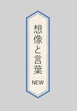 想像と言葉NEW
