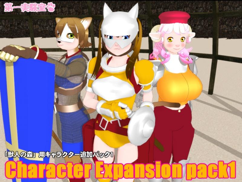 「獣人の森」用キャラクター追加パック1