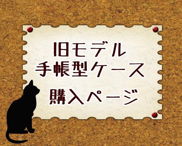 送料無料【旧モデル手帳型ケース】受注生産