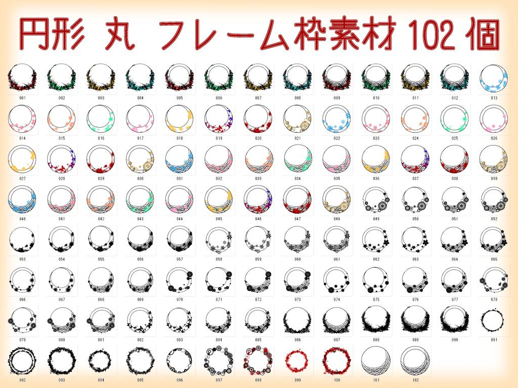 円形(丸)の背景・前景フレーム枠素材102個