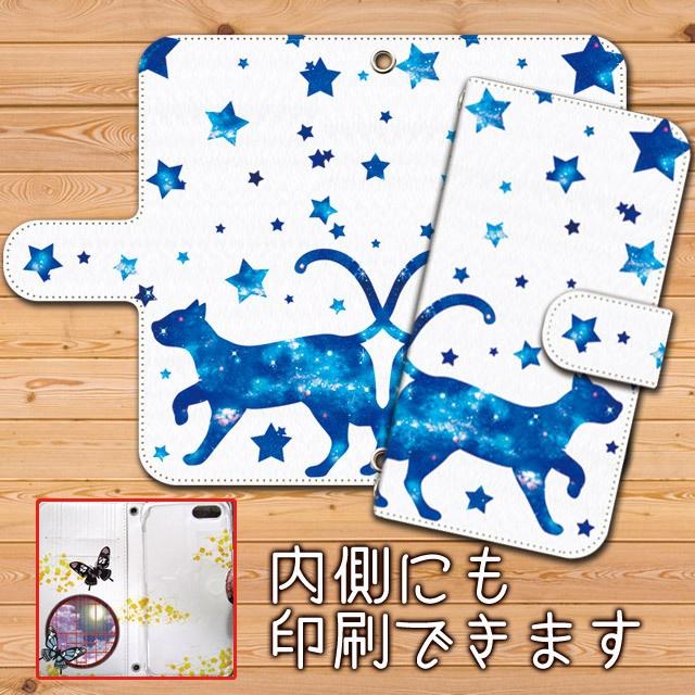 送料無料【宇宙猫スマホ手帳型ケース】受注生産