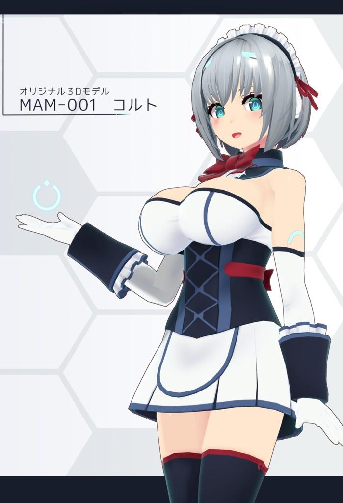 【オリジナル3Dモデル】MAM-001 コルト