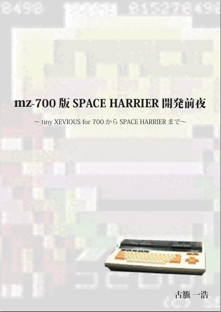mz-700版 SPACE HARRIER開発前夜