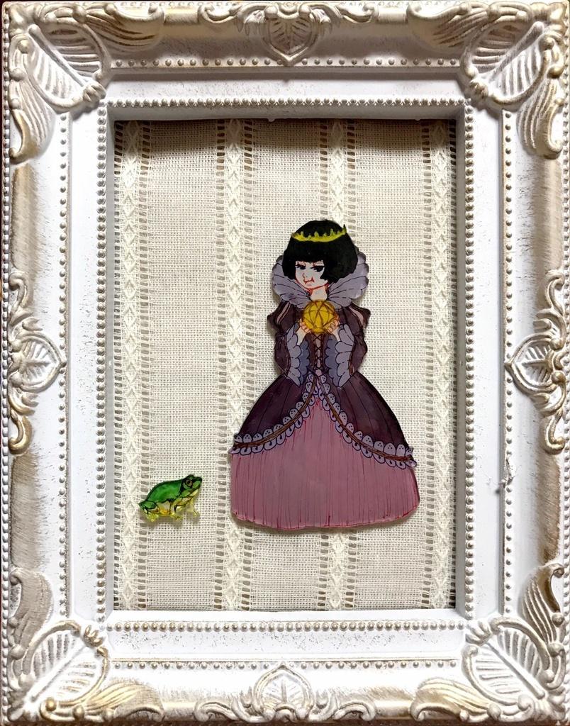 蛙に愛された高慢な少女