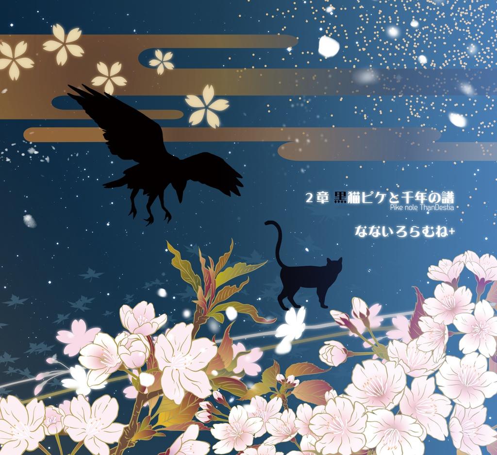 黒猫ピケと千年の譜