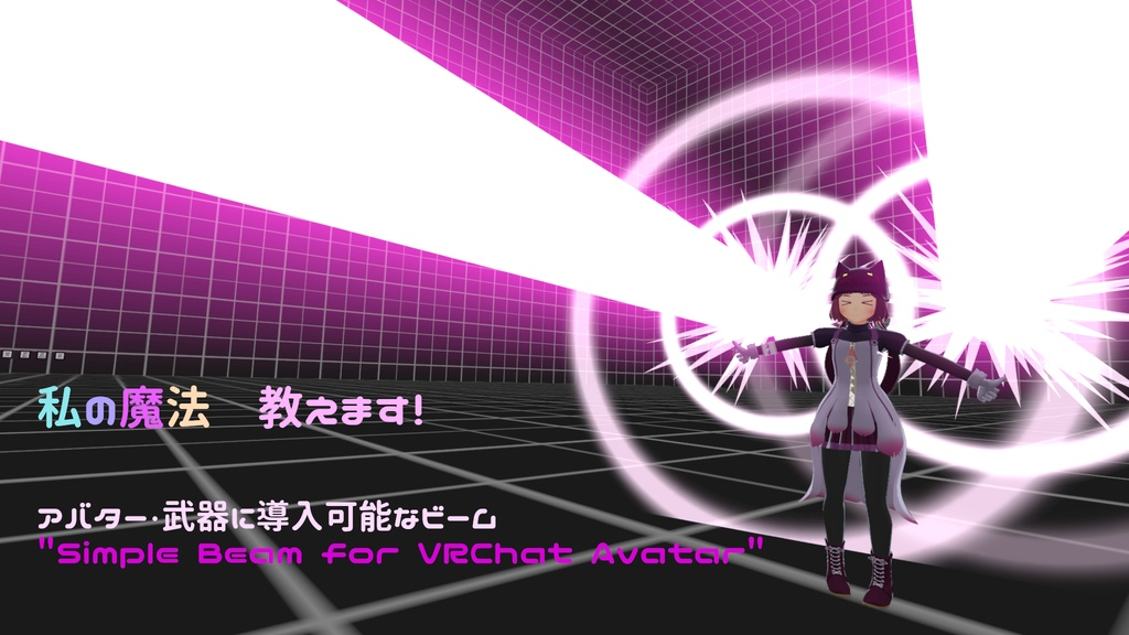 Simple Beam for VRChat Avatar