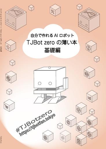 TJBot zeroの薄い本 基礎編