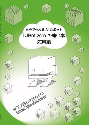 TJBot zeroの薄い本 応用編(DL)