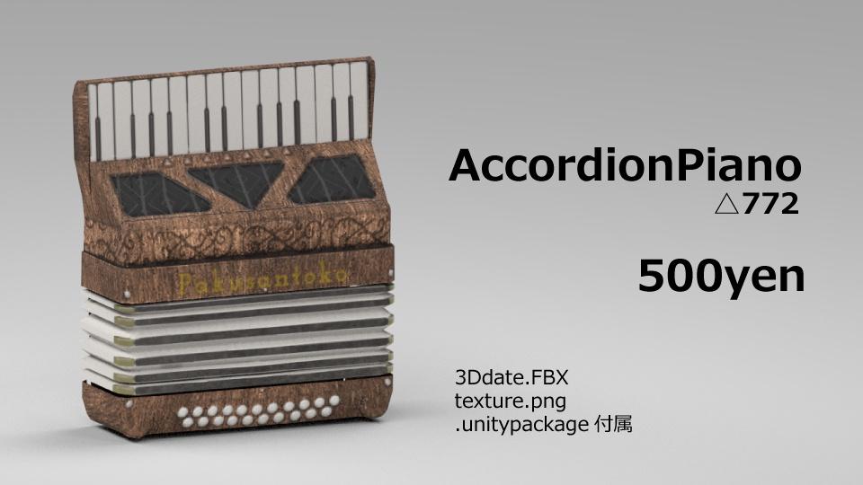 アコーディオンピアノ