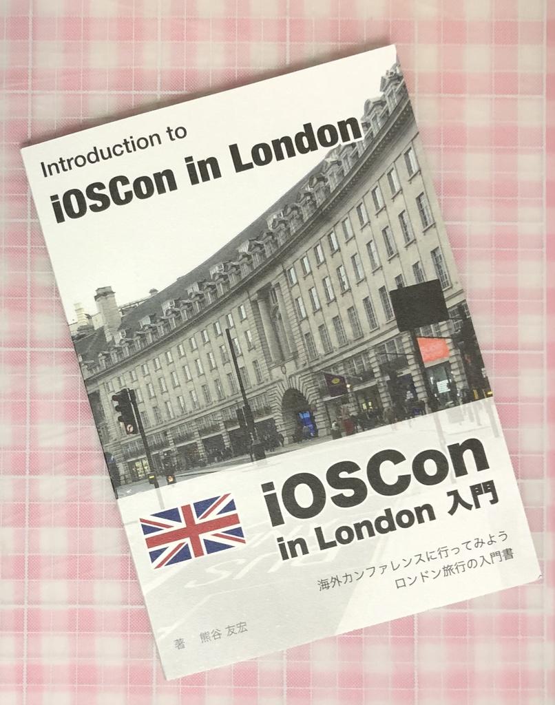 《製本版》iOSCon in London 入門