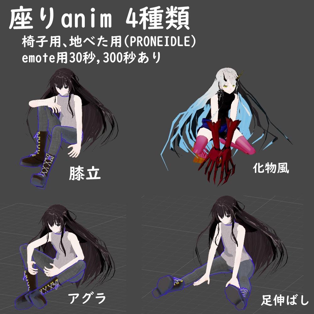 【VRC用アニメファイル】座りアニメ4種【Humanoid用】