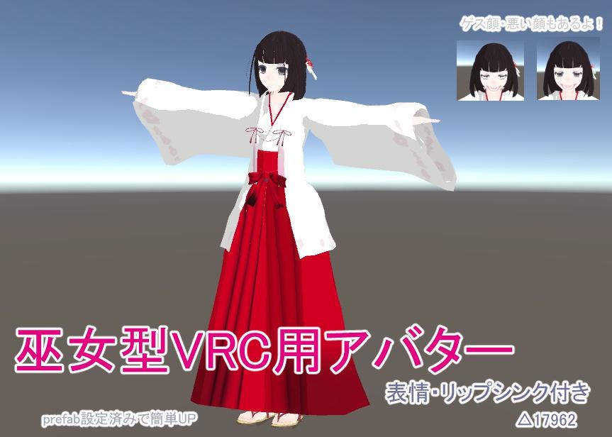 【VRC用】巫女型アバター