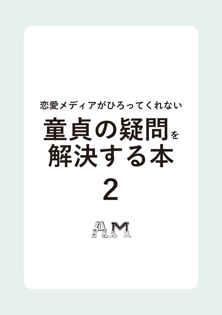 恋愛メディアがひろってくれない 童貞の疑問を解決する本 2