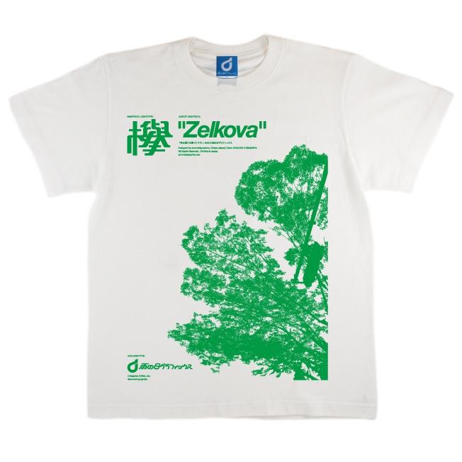 「欅(ケヤキ)」Tシャツ