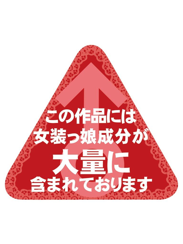 女装成分含有注意ロゴ