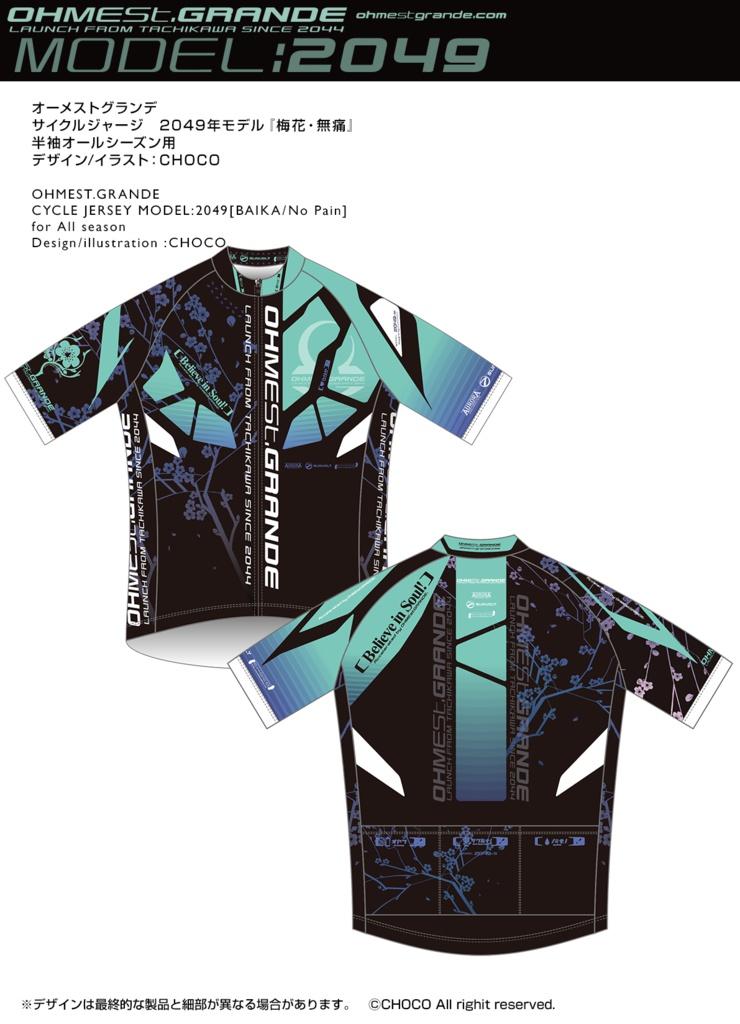 【アウトレット/即納】サイクルジャージ2049年モデル『梅花・無痛』(再販)