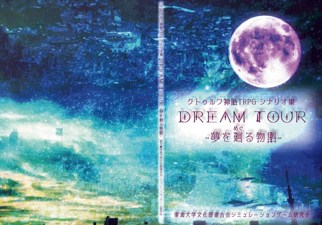 『Dream Tour-夢を廻る物語-』各シナリオで使えるNPCイラスト・マップ等のデータ