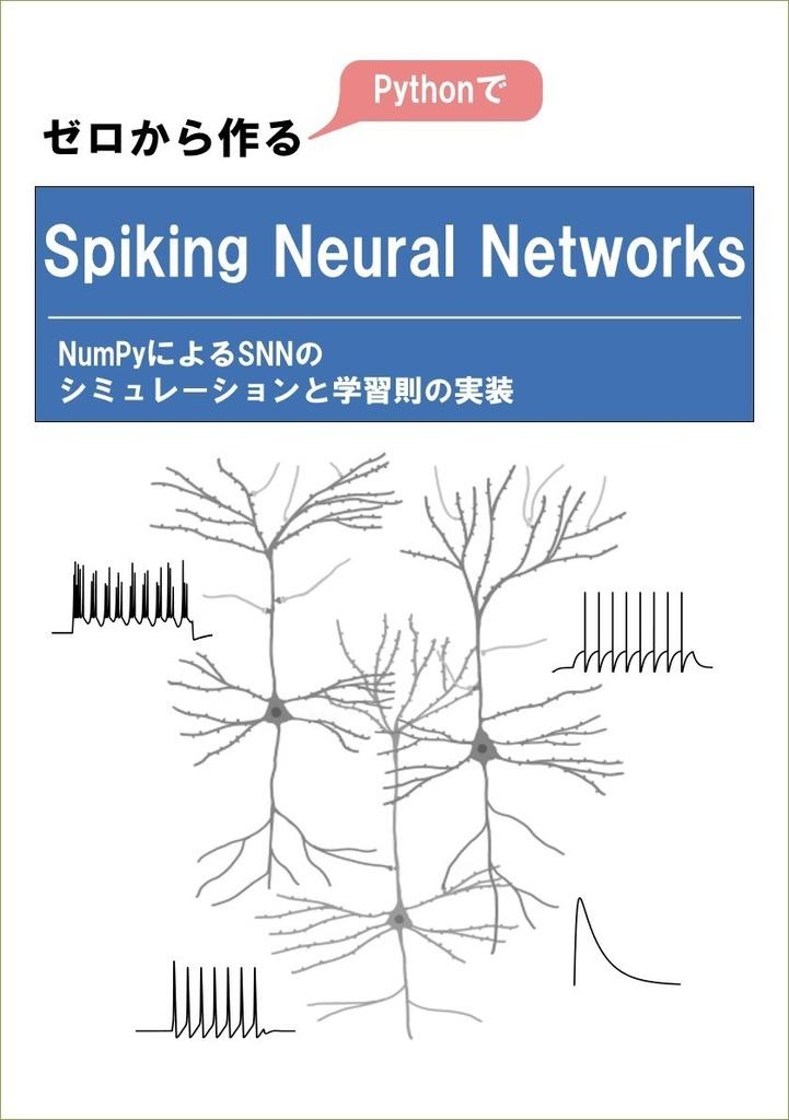 【書籍+pdf版】ゼロから作るSpiking Neural Networks