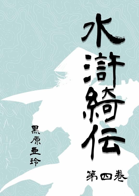水滸綺伝 第4巻