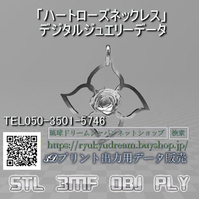 「ハートローズネックレス」デジタルジュエリーデータ