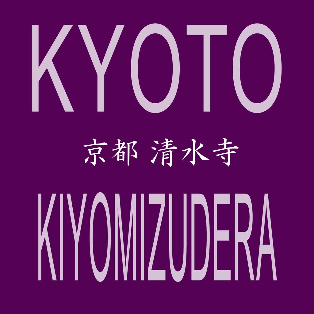 KYOTO KIYOMIZUDERA -  音世界<京都 清水寺> -