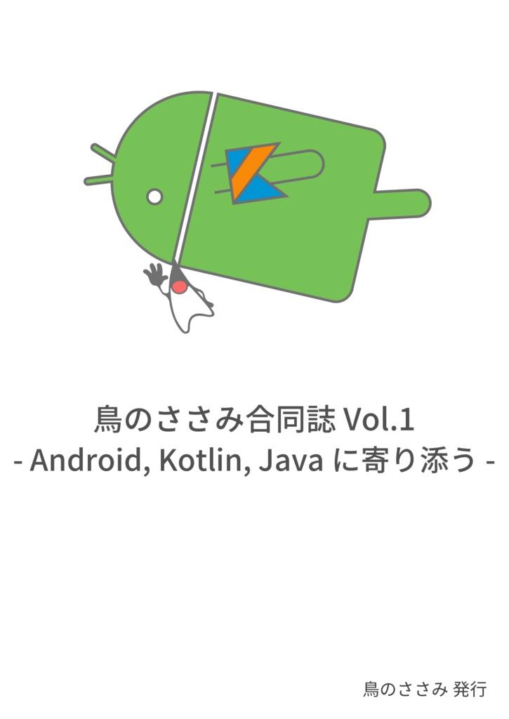【電子版】鳥のささみ合同誌 Vol.1 - Android, Kotlin, Java に寄り添う -