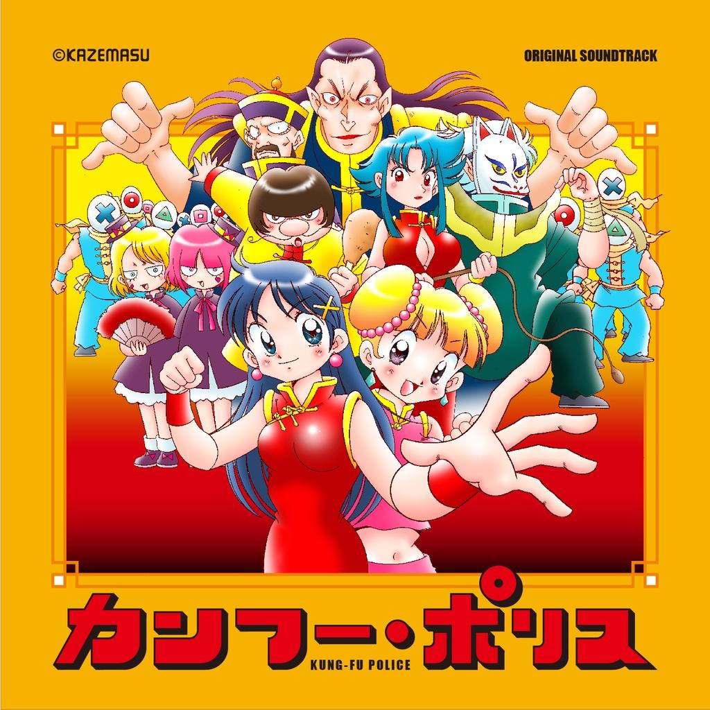 カンフー・ポリス Original Soundtrack