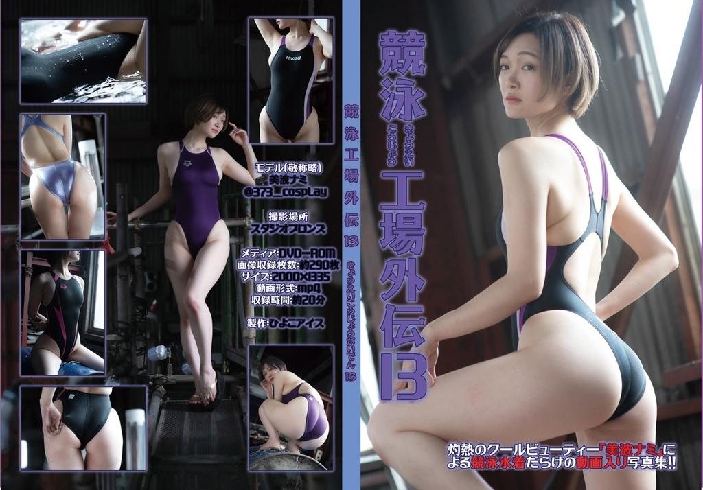 競泳工場外伝13 (美南ナミ単独出演作)