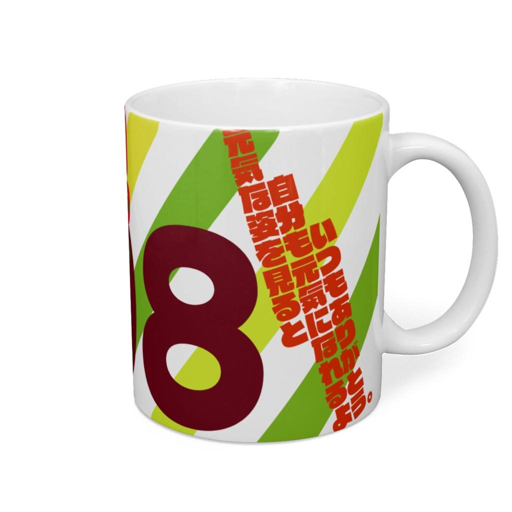 茶寿(108歳)祝いマグカップ