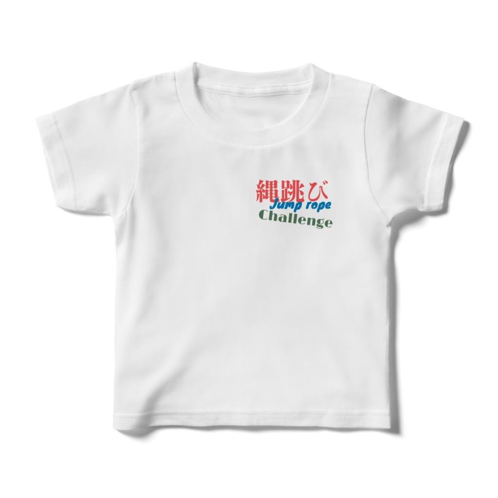 タマ丸縄跳びチャレンジkidsTシャツ