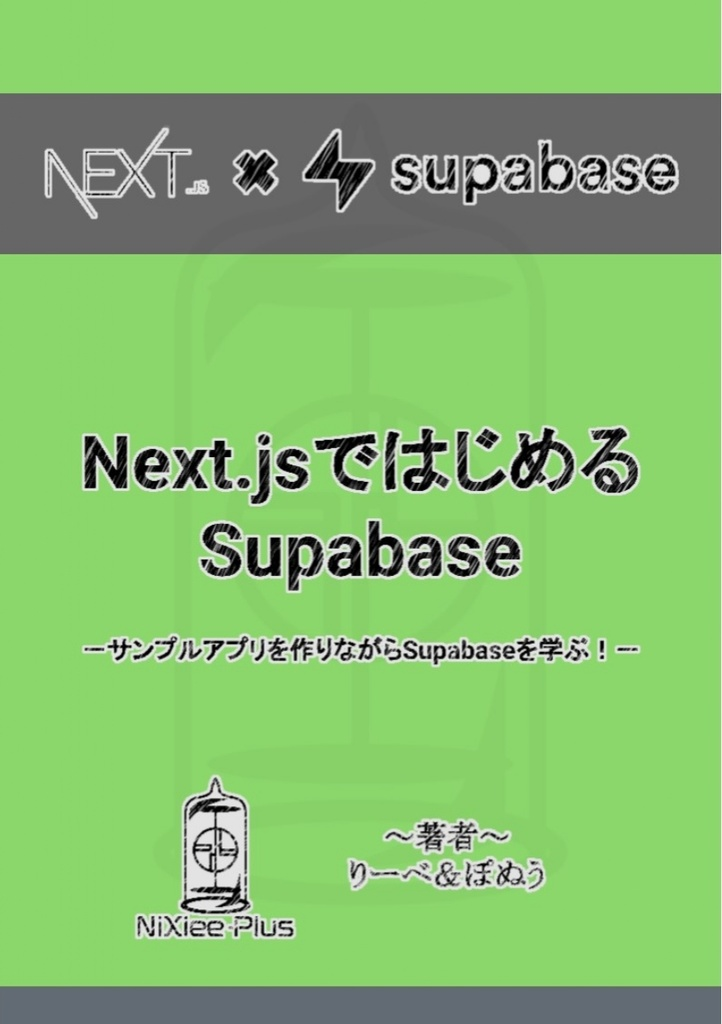 Next.jsではじめるSupabase