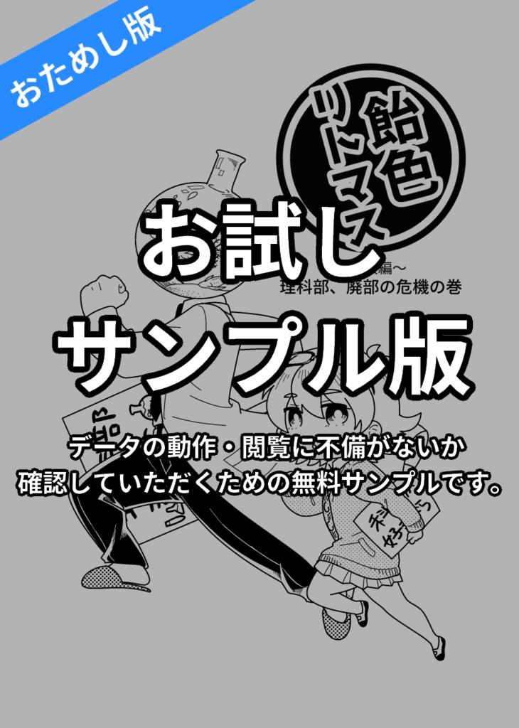 【DLサンプル】PDFダウンロード商品