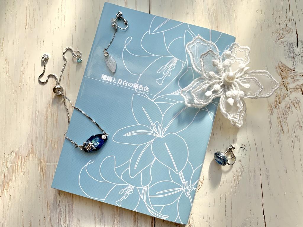 瑠璃と月白の秘色色コラボアクセサリーセット