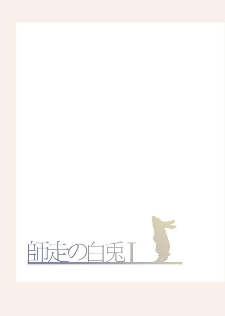 師走の白兎Ⅰ
