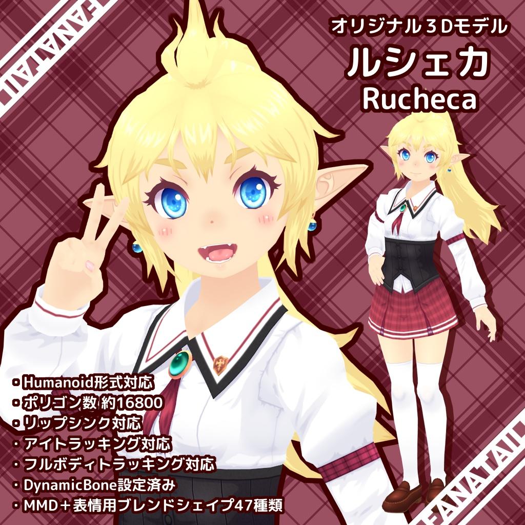 オリジナル3Dモデル「ルシェカ」(Rucheca)