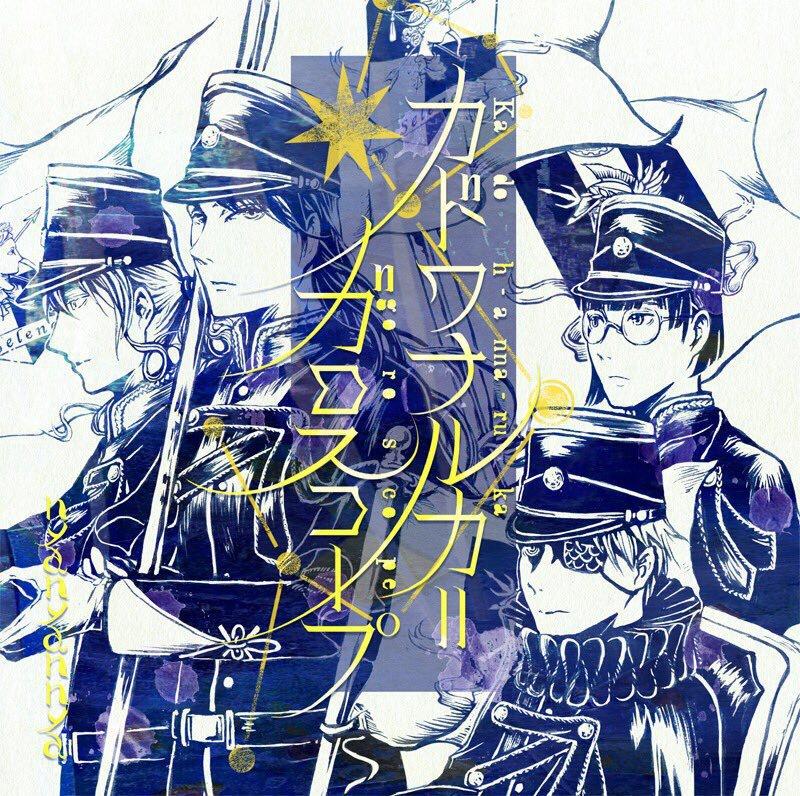 【CD】カドワナルカ=ガロスコープ