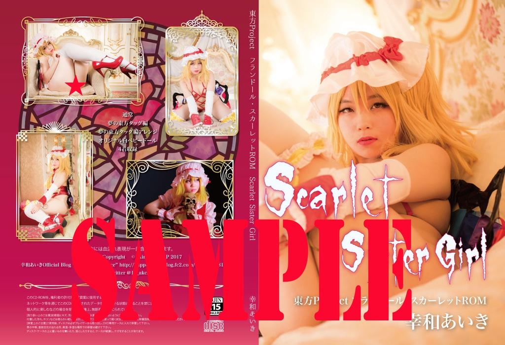 東方ProjectフランROM「Scarlet Sister Girl」
