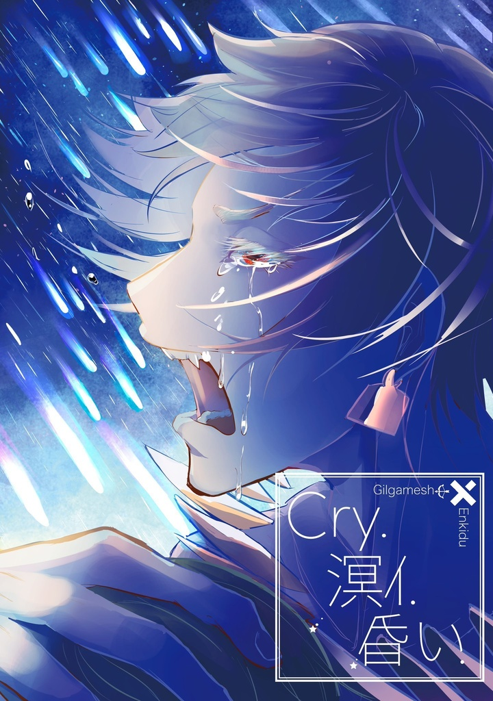 Cry. 溟イ.昏い.
