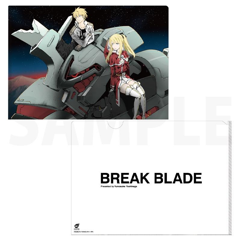 「ブレイクブレイド」クリアファイル VOL.2 A.ライガット&シギュン
