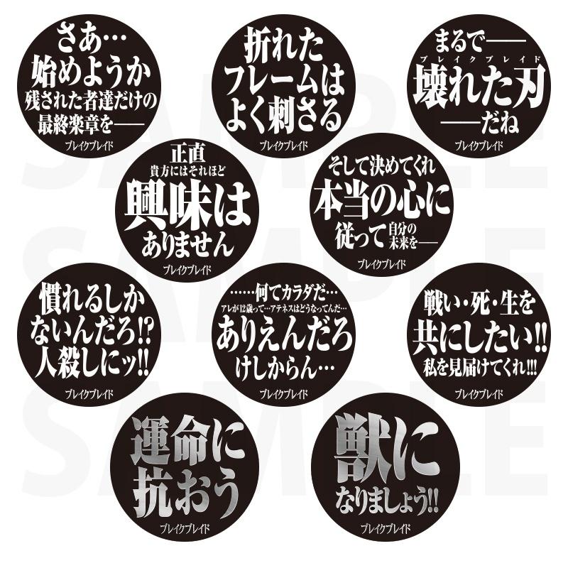 「ブレイクブレイド」名言トレーディング缶バッジ(全10種)
