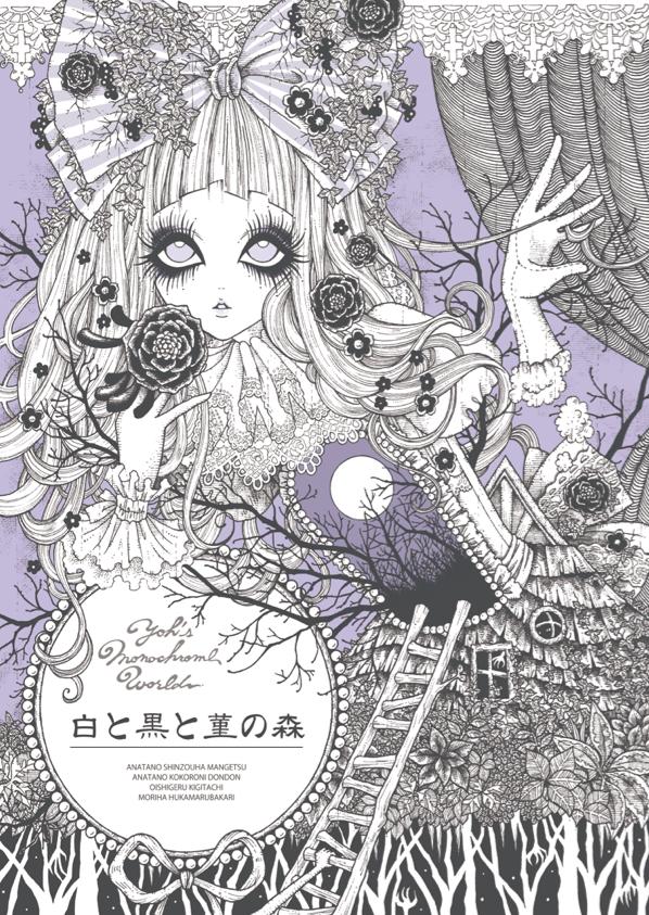画集白と黒と菫の森 Yoh Webshop Booth
