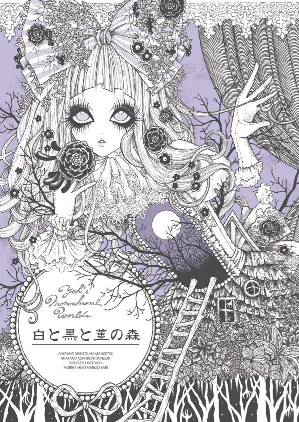 画集「白と黒と菫の森」