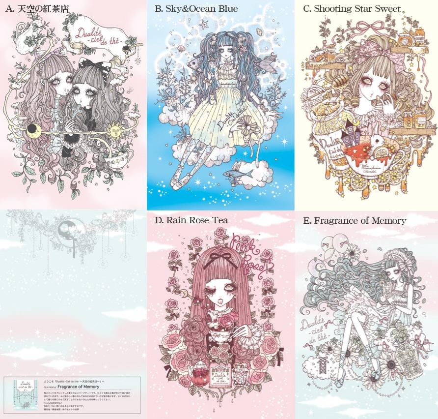 天空の紅茶店・カード(5種)