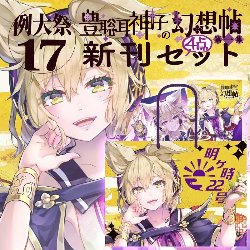 豊聡耳神子の幻想帖 例大祭17新刊セット