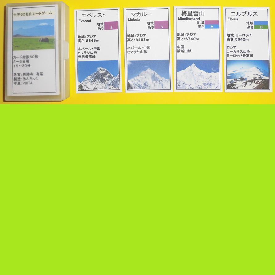世界60名山カードゲーム(送料込み)